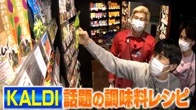家事ヤロウ!!! 人気輸入食料品店に潜入!&キングVS謎の主婦料理対決(2021/06/01放送分)