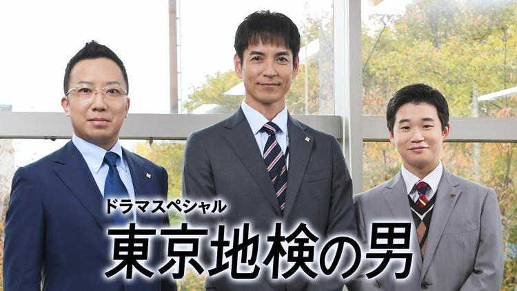ドラマSP 東京地検の男