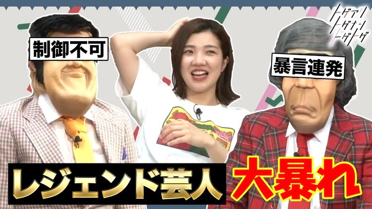 トゲアリトゲナシトゲトゲ 第11夜 伝説の芸人を語る夜(2021/06/07放送分)