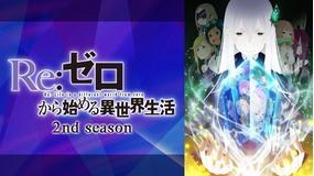 Re:ゼロから始める異世界生活 2nd season 第50話(最終話)