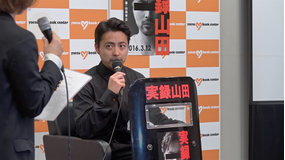 TAKAYUKI YAMADA DOCUMENTARY「No Pain, No Gain」完全版 第03話