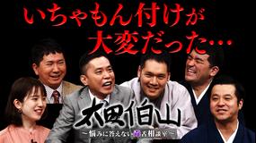 太田伯山(お願い!ランキング) 2020年4月8日放送