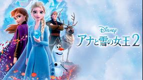【予告編】アナと雪の女王2