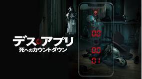 デス・アプリ 死へのカウントダウン/吹替