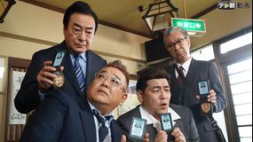 西村京太郎トラベルミステリー #71(2020/1/5放送)