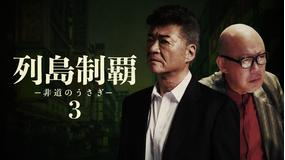 列島制覇 -非道のうさぎ- 3