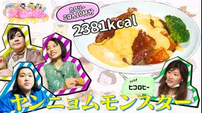 ぼる塾の煩悩ごはん #7 ヒコロヒー×ヤンニョムモンスター(2021/05/11放送分)