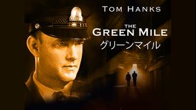 グリーンマイル/吹替【トム・ハンクス主演】