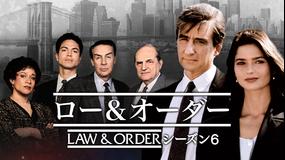 LAW&ORDER シーズン6