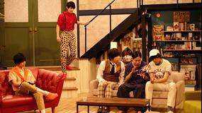テレビ演劇 サクセス荘 第02話