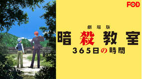 劇場版「暗殺教室」365日の時間【FOD】
