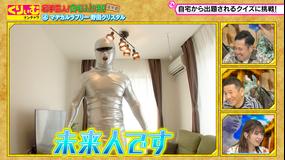 くりぃむナンチャラ ☆『濱家VS野田 出オチ対決!』☆(2020/07/10放送分)