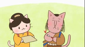 ねこねこ日本史 第5シリーズ 第131話