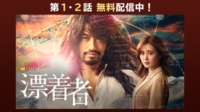 漂着者(2021/07/30放送分)第02話