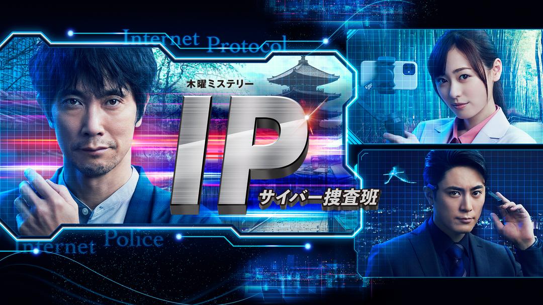 IPサイバー捜査班 動画