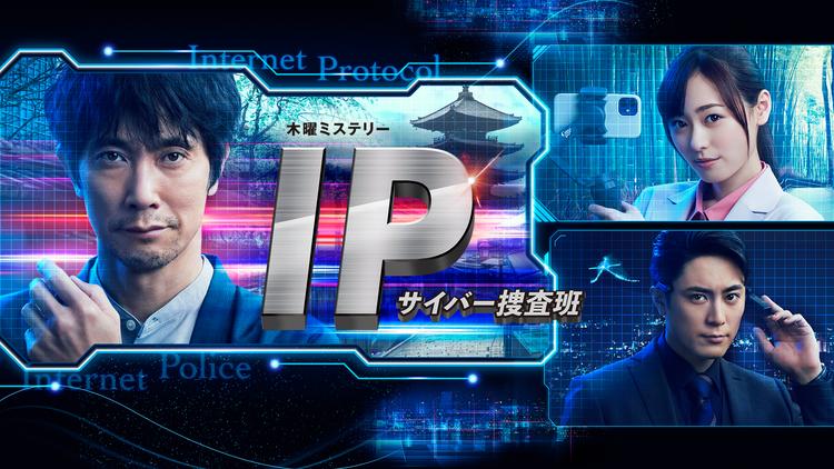IP~サイバー捜査班