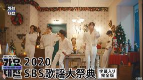 2020 SBS歌謡大祭典<字幕有>