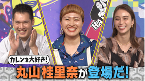 伯山カレンの反省だ!! カレンを大好き!丸山桂里奈が登場だ!(2020/07/04放送分)