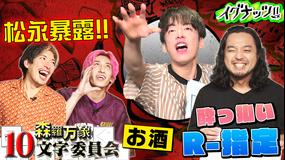 イグナッツ!! 10文字委員会「お酒」(2021/09/07放送分)