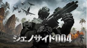 ジェノサイド004/吹替