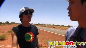 水曜どうでしょうClassic 大陸縦断オーストラリア完全制覇 第02話