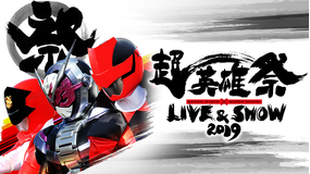 超英雄祭 KAMEN RIDER×SUPER SENTAI LIVE&SHOW 2019