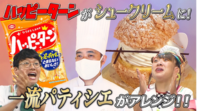 そんな食べ方あったのか! シェフにオーダー!三つ星そん食べ 超一流パティシエ×亀田製菓(2021/09/09放送分)