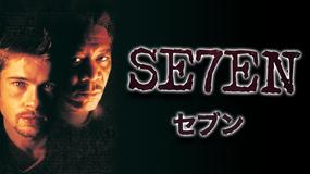 セブン/字幕