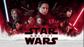 スター・ウォーズ/最後のジェダイ/字幕【デイジー・リドリー+マーク・ハミル】
