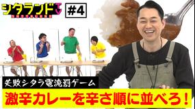 シタランドTV 順番ラビリンス(2020/10/27放送分)