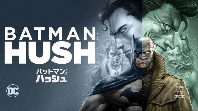 バットマン:ハッシュ/字幕
