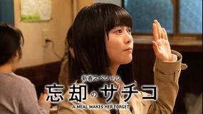 <見逃し>忘却のサチコ 新春スペシャル(2020/01/02放送分)