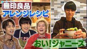家事ヤロウ!!! 話題の生活雑貨店アレンジ飯&バカリ中丸カズ…後輩料理人バトル(2021/03/10放送分)
