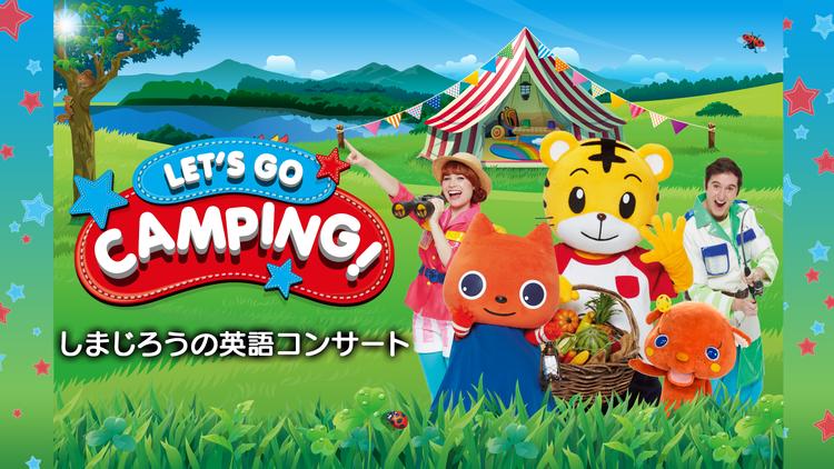 Let's go camping!【しまじろうの英語コンサート】