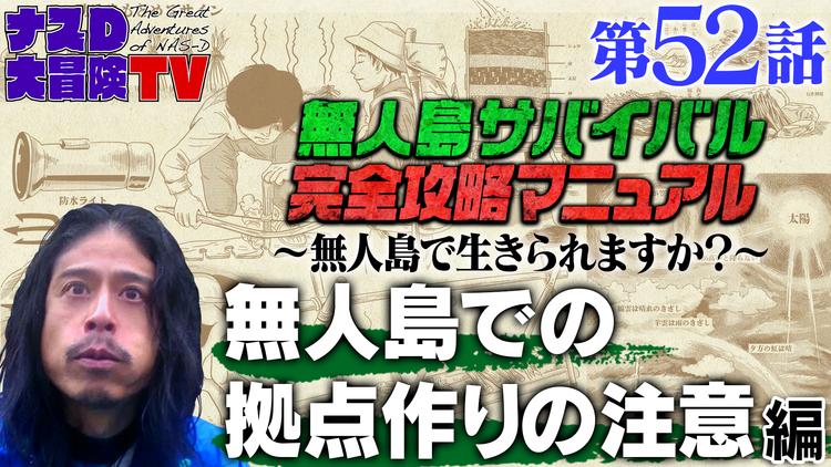 ナスD大冒険TV 【vol.52】ナスDの無人島サバイバル完全攻略マニュアル(2021/07/30放送分)