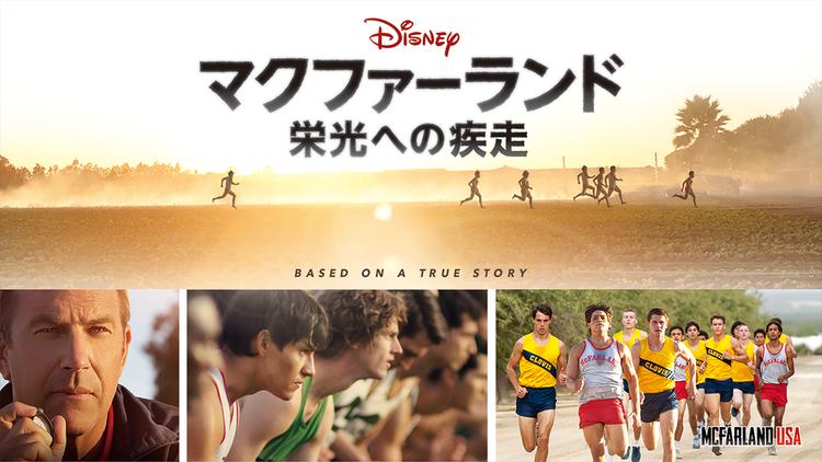マクファーランド -栄光への疾走-/字幕【ケビン・コスナー主演】