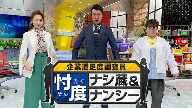 企業満足度調査員 忖度ナシ蔵&ナンシー かっぱ寿司&ドン・キホーテ(2021/04/14放送分)