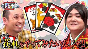 テレビ千鳥 花札やってみたいんじゃ!!(2021/04/04放送分)