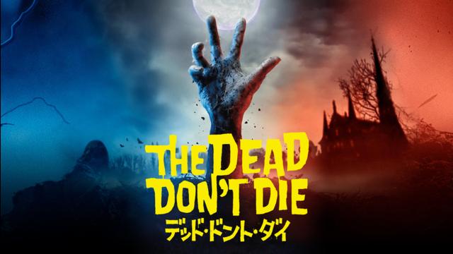 デッド・ドント・ダイ/字幕