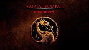 モータル・コンバット(1995)/字幕
