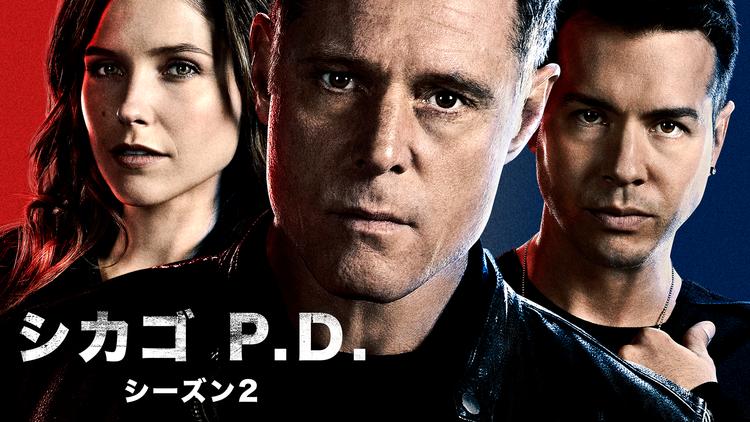 シカゴ P.D. シーズン2/吹替