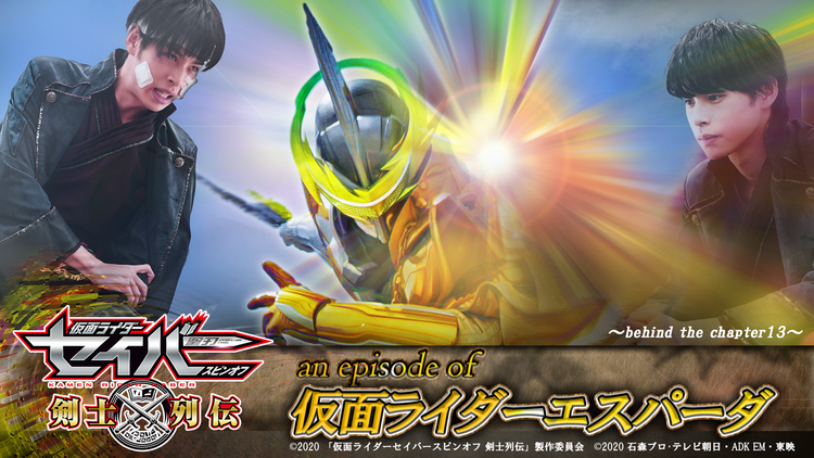 『an episode of 仮面ライダーエスパーダ』 第3話