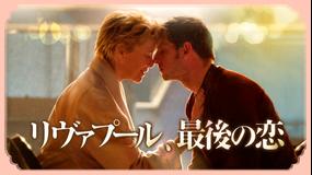リヴァプール、最後の恋/字幕