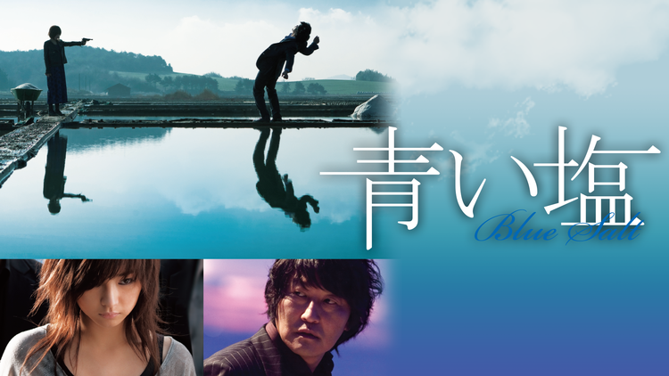青い塩/字幕