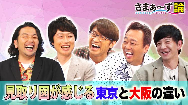 さまぁ~ず論 見取り図が感じる東京と大阪の違い(2021/06/21放送分)