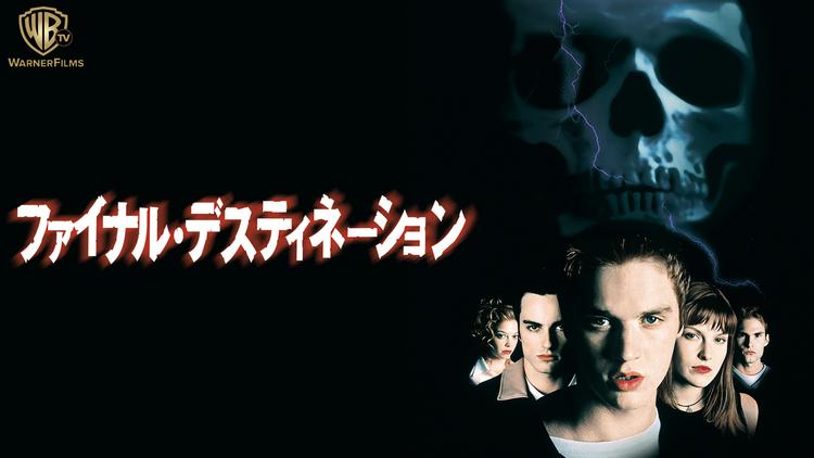 ファイナル・デスティネーション(2000)/字幕