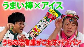そんな食べ方あったのか! うまい棒 やさいサラダ味(2021/04/29放送分)
