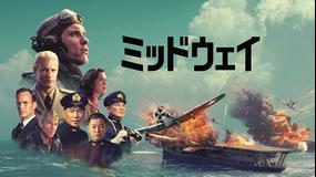 ミッドウェイ(2019)/字幕【ローランド・エメリッヒ監督】