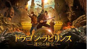 ドラゴン・ラビリンス 迷宮の秘宝/吹替