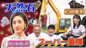 サンドウィッチマン&芦田愛菜の博士ちゃん 2021年9月11日放送